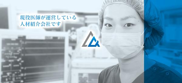 麻酔科医が運営している人材紹介会社です