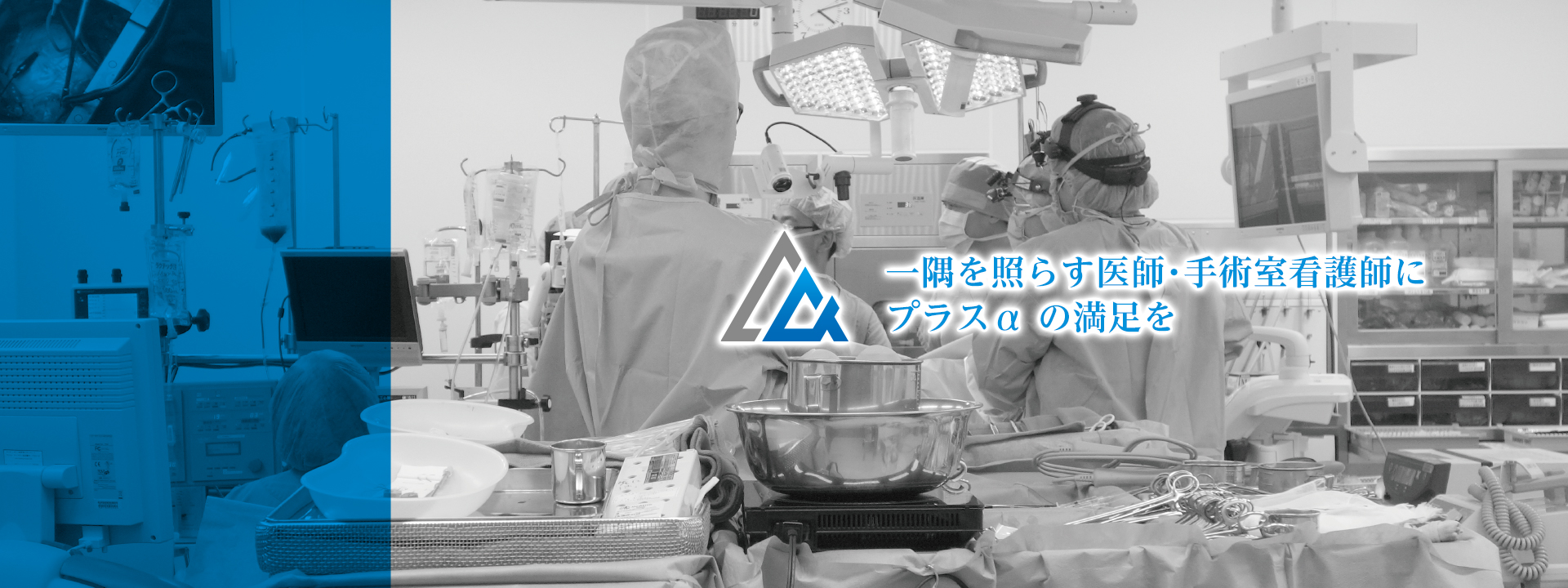 現役の麻酔科医が運営する麻酔科医専門の人材紹介会社