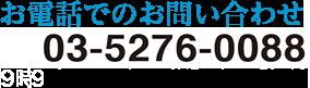 お電話でのお問い合わせ TEL:03-5276-0088 9時〜18時(土日祝日除く)
