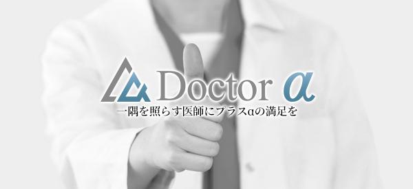 現役医師が運営する人材紹介会社です