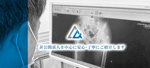 安全な手術室運営をサポートします